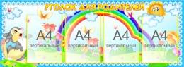 Купить Стенд Уголок для родителей - Ладушки 4 кармана А4 1150*520 мм в России от 2527.00 ₽