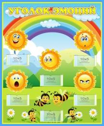 Купить Стенд Уголок эмоций группа Солнышко 500*600 мм в России от 1334.00 ₽