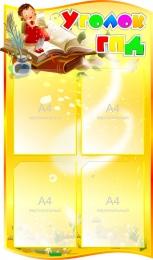 Купить Стенд Уголок ГПД  для начальной школы в золотисто-желтых тонах 920*530мм в России от 2217.00 ₽