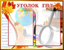Купить Стенд Уголок ГПД для школы в стиле стенда Осень 570*440мм в России от 1055.00 ₽