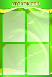Купить Стенд Уголок ГПД в светло-зеленых тонах  510*750мм в России от 1686.00 ₽