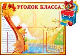 Купить Стенд Уголок класса 860*700мм в России от 3004.00 ₽