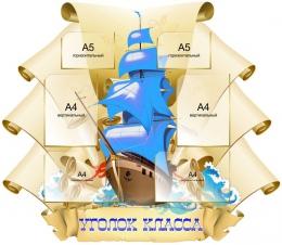 Купить Стенд Уголок Класса в стиле группы стендов Корабль с голубыми парусами 1180*1030 мм в России от 5148.00 ₽