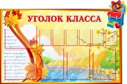Купить Стенд Уголок класса в стиле осень с фигурным элементом портфель 1200*760мм в России от 4080.00 ₽