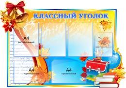 Купить Стенд Классный уголок в золотисто-синих тонах 1120*790мм в России от 3892.00 ₽