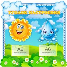 Купить Стенд Уголок настроения в голубых тонах 610*610 мм в России от 1447.00 ₽