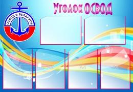 Купить Стенд Уголок ОСВОД 1000*700 мм в России от 3112.00 ₽
