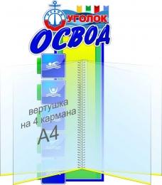 Купить Стенд Уголок ОСВОД с вертушкой А4 на 4 кармана 230*520 мм в России от 1328.00 ₽