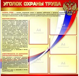 Купить Стенд Уголок Охраны труда 920*900 мм в России от 3364.00 ₽