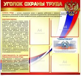 Купить Стенд Уголок Охраны труда в России в России от 3059.00 ₽