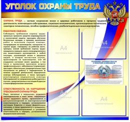 Купить Стенд Уголок Охраны труда в Российской Федерации  в золотисто-синих тонах в России от 3051.00 ₽