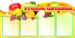 Купить Стенд Уголок питания 1000*510 мм в России от 2202.00 ₽