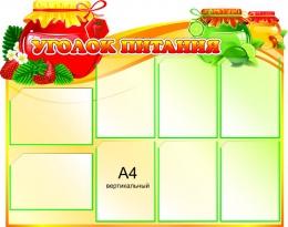 Купить Стенд Уголок питания с баночкой варенья 1090*860 мм в России от 4099.00 ₽