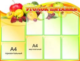 Купить Стенд Уголок питания с фруктами  1030*800 мм в России от 3681.00 ₽