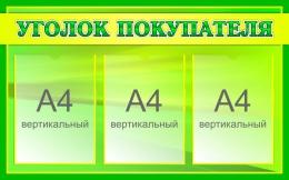 Купить Стенд в магазин Уголок покупателя в золотисто-салатовых тонах 800*500мм в России от 1668.00 ₽
