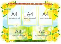 Купить Стенд Уголок помощника воспитателя в группу Одуванчики 980*690 мм в России от 2895.00 ₽