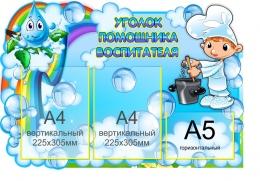 Купить Стенд Уголок помощника воспитателя для группы Капелька 800*560 мм в России от 1863.00 ₽