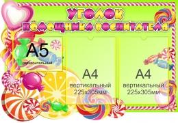 Купить Стенд Уголок помощника воспитателя для группы Карамелька 800*550 мм в России от 1834.00 ₽