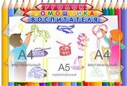 Купить Стенд Уголок помощника воспитателя для группы Карандашики 800*550 мм в России от 1834.00 ₽