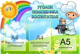 Купить Стенд Уголок помощника воспитателя для группы Солнышко, Радуга 800*550 мм в России от 1834.00 ₽