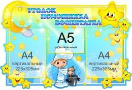 Купить Стенд Уголок помощника воспитателя для группы Звездочки в голубых тонах 800*540 мм в России от 1804.00 ₽