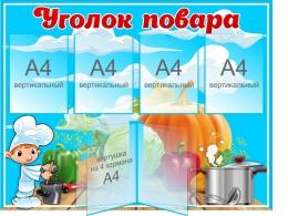 Купить Стенд Уголок повара в голубых тонах 1090*820 мм в России от 4561.00 ₽