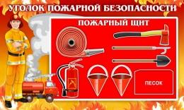 Купить Стенд Уголок пожарной безопасности 1000*600мм в России от 2148.00 ₽