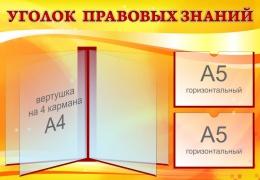 Купить Стенд Уголок правовых знаний в оранжевых тонах 720*500мм в России от 2274.00 ₽