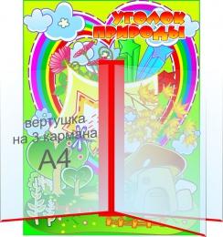 Купить Стенд Уголок природы для начальной школы с вертушкой А4 на 3 кармана 360*480мм в России от 1586.00 ₽