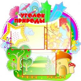Купить Стенд Уголок природы для начальной школы Я познаю мир на 3 кармана А4  700*750мм в России от 2282.00 ₽