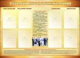 Купить Стенд Уголок профориентации в золотисто-коричневых тонах 1300*950 мм в России от 5049.00 ₽
