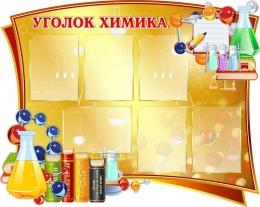 Купить Стенд Уголок  химика для кабинета химии в золотисто-коричневых тонах 1200*950мм в России от 4687.00 ₽
