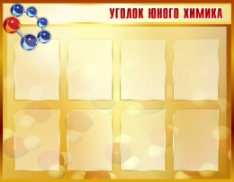 Купить Стенд Уголок юного химика для кабинета химии в золотисто-коричневых тонах  1150*900мм в России от 4335.00 ₽
