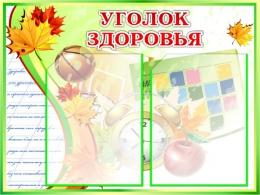 Купить Стенд Уголок здоровья для школы 600*450мм в России от 1124.00 ₽