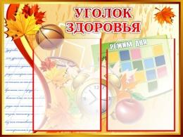 Купить Стенд Уголок здоровья для школы в стиле стенда Осень 600*450мм в России от 1124.00 ₽