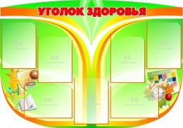 Купить Стенд Уголок здоровья для школы в золотисто-зеленых тонах 1200*840мм в России от 4280.00 ₽