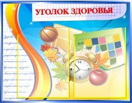 Купить Стенд Уголок здоровья на 2 кармана А4 570*440мм в России от 1055.00 ₽