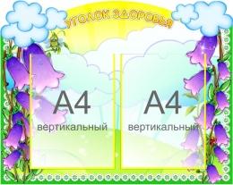 Купить Стенд Уголок здоровья на 2 кармана А4 группа Колокольчики 610*480 мм в России от 1243.00 ₽