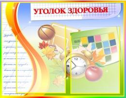 Купить Стенд Уголок здоровья на 2 кармана в стиле радуга 570*440мм в России от 1103.00 ₽