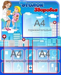 Купить Стенд Уголок здоровья на 3 кармана А4 550*680 мм в России от 1620.00 ₽