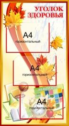 Купить Стенд Уголок здоровья в стиле Осень  500*900мм в России от 1847.00 ₽