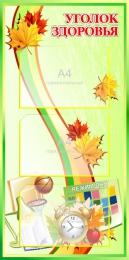 Купить Стенд Уголок здоровья в стиле Осень зелёный  450*900мм в России от 1763.00 ₽