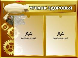 Купить Стенд Уголок здоровья в стиле Стимпанк 590*440мм в России от 1087.00 ₽