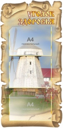 Купить Стенд Уголок здоровья в стиле Свиток на 3 кармана А4 горизонтальных 450*900мм в России от 1734.00 ₽