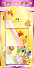 Купить Стенд Уголок здоровья в золотисто-фиолетовых тонах 450*900мм в России от 1763.00 ₽