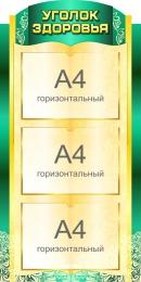 Купить Стенд Уголок здоровья в золотисто-изумрудных тонах 450*900 мм в России от 1739.00 ₽