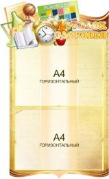 Купить Стенд Уголок здоровья в золотисто-коричневых тонах 380*630 мм в России от 1043.00 ₽
