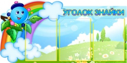 Купить Стенд Уголок знайки группа Капитошка 900*450 мм в России от 1734.00 ₽