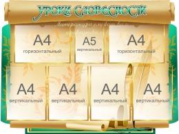 Купить Стенд Уроки словесности в золотисто-изумрудных тонах 990*750 мм в России от 3270.00 ₽