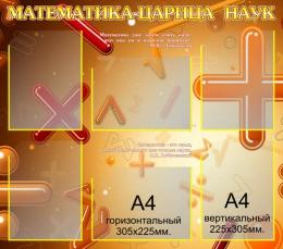 Купить Стенд в кабинет Математики 860*760мм в России от 2813.00 ₽